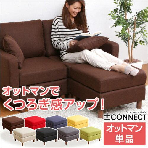 カスタマイズソファ【-Connect-コネクト】(オットマン単品) 送料無料 TFS-OT