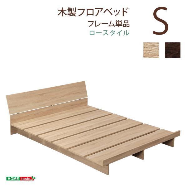 木製フロアベッド【ベルモット-VERMOUTH-(シングル)】