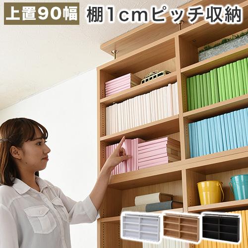 1cmピッチ 薄型 大容量 文庫本ラック 上置 90幅 ブックラック 壁面収納 文庫本収納 漫画 CD DVD ツッパリyh-111r