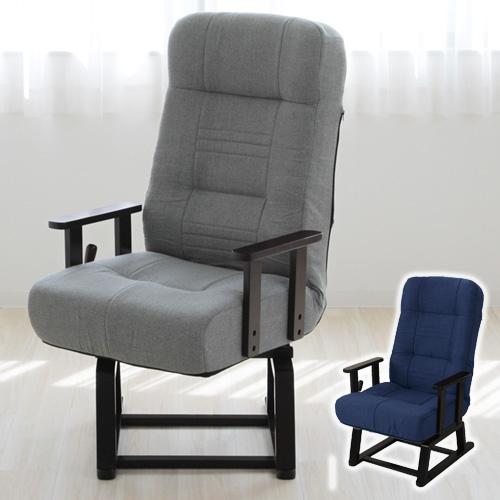 【送料無料】 コイルバネ回転座椅子 座椅子 回転 リクライニング 肘付 グレー/ブルー 【晶(ショウ)】