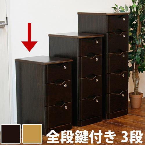 【送料無料】 タモチェスト32幅 全段鍵付き 3段 引き出し 収納 木製