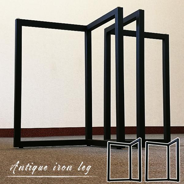 テーブル 脚 パーツ 2脚セット SN-ILG2 アイアンレッグ アンティーク テーブル脚 鉄 脚のみ 黒 ブラック 鉄脚 おしゃれ 自作 2脚セット アイアン 脚 スチール脚 取り替え 付け替え脚 DIY D.I.Y ダイニングテーブル EH-S1