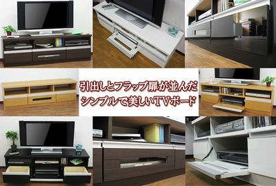 Kagufactory Tv Units Completed Japan Made W 150 D 40 Lowboard 32