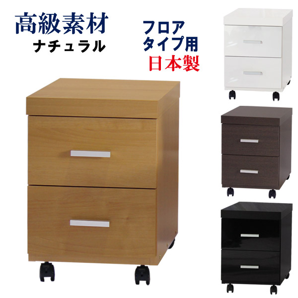 Kagufactory Wagon Chest Drawer Japan Width 30 Depth 45 Low Tall