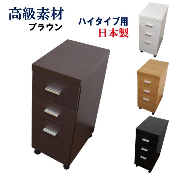 Kagufactory Wagon Chest Japan Width 30 Depth 45 Drawers High Side