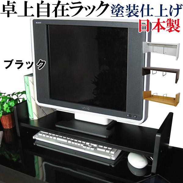 デスクを有効に活用するためのアイテム 一台で使い方は様々 卓上自在ラック 日本製 パソコンラック プリンター台 DVDラック 本立て キーボード 収納 木製 卓上ラック 机上ラック モニターラック 机上台 ディスプレイラック ランキングTOP10 コンパクト スリム デスク上 大人気 シンプル 薄型 CD収納 デスク収納 卓上 国産 プリンターラック パソコン台 CDラック DVD収納