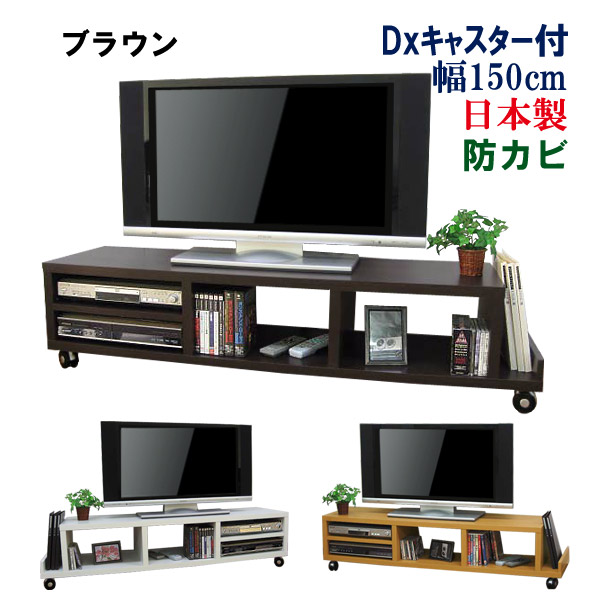 Kagufactory Tv Stand Lowboard Domestic Width 150 Depth 38 Make