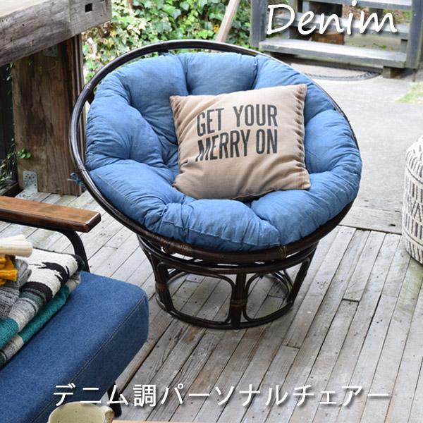 ソファ ソファー 1人掛け パーソナルチェア コンパクト おしゃれ ファブリック シンプル パーソナルチェアー 座椅子 座いす 椅子 いす イス ラタン ヴィンテージ デニム カジュアル チェア チェアー 送料無料