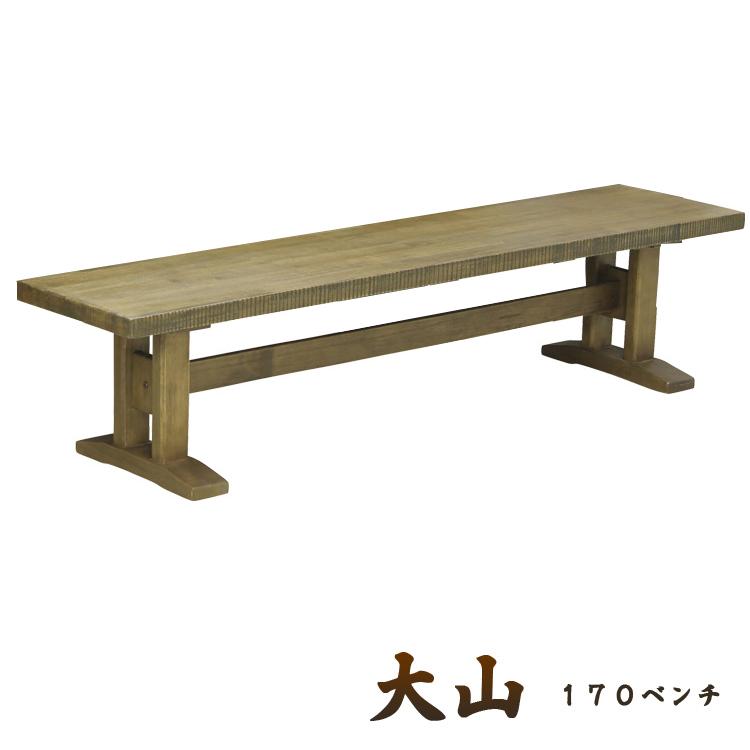ベンチ 幅170cm ダイニング 木製 ナチュラル ダイニングチェアー チェアー チェア 椅子 いす イス 食卓椅子 和風 和モダン 鋸目模様 送料無料