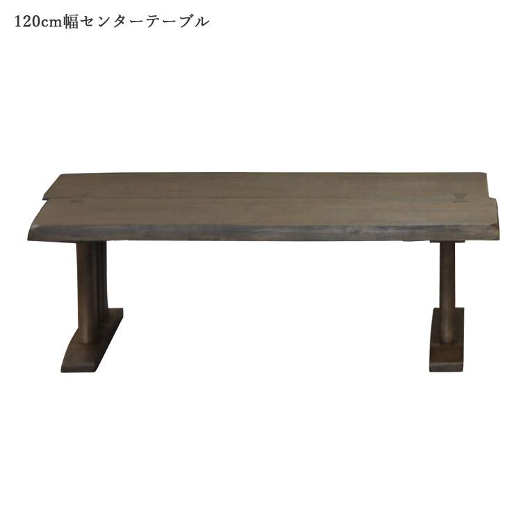 センターテーブル テーブル リビングテーブル 和風モダン 長方形 四角 座卓 座卓テーブル 幅120cm 2人用 二人用 リビングテーブル ラバーウッド 鋸目加工 接ぎ合わせ 木目 風合い 和風 和モダン おしゃれ ブラウン なぐり加工
