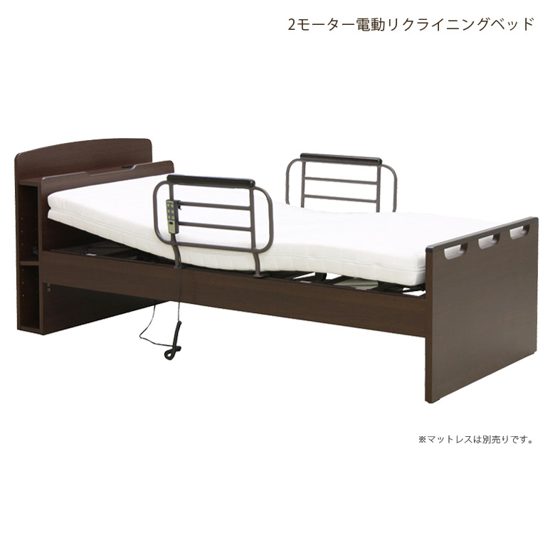 リクライニングベッド 介護用 ベッド 電動ベッド おすすめ 宮付き 介護ベッド 電動リクライニングベッド シングル 高さ調整 コンセント付き バックスライド 木製ベッド フレームのみ 木製 ベッドフレーム ベッド ダークブラウン