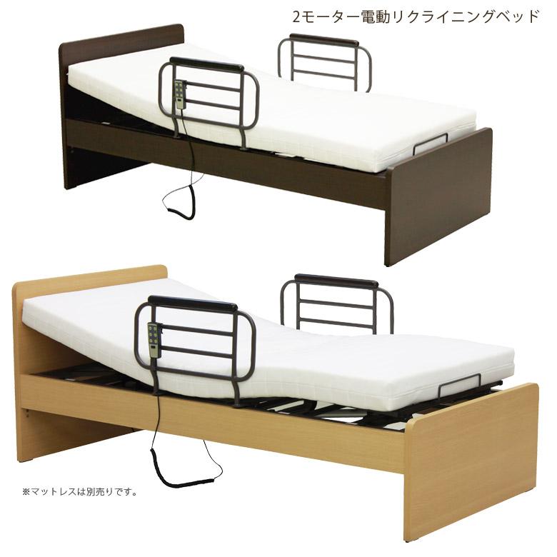 介護用リクライニングベッド 介護ベッド 電動ベッド おすすめ ベッド 電動リクライニングベッド シングル 高さ調整 グリップ付き 木製ベッド フレームのみ 木製 ベッドフレーム 介護用ベッド ダークブラウン ライトブラウン