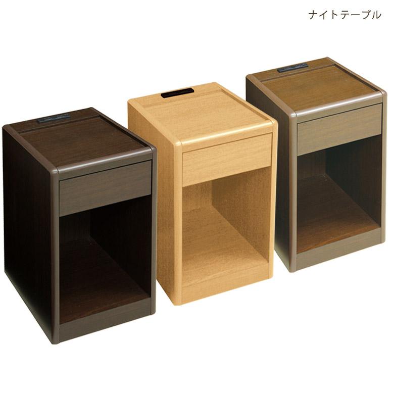 ナイトテーブル オープン収納 引出し収納 電動ベッド用 幅30cm コンパクト スリム ベッドサイド ブラウン ライトブラウン ダークブラウン 木製 木製収納 シンプル 隙間収納 選べる3色 スリムチェスト 小引き出し コンセント付き