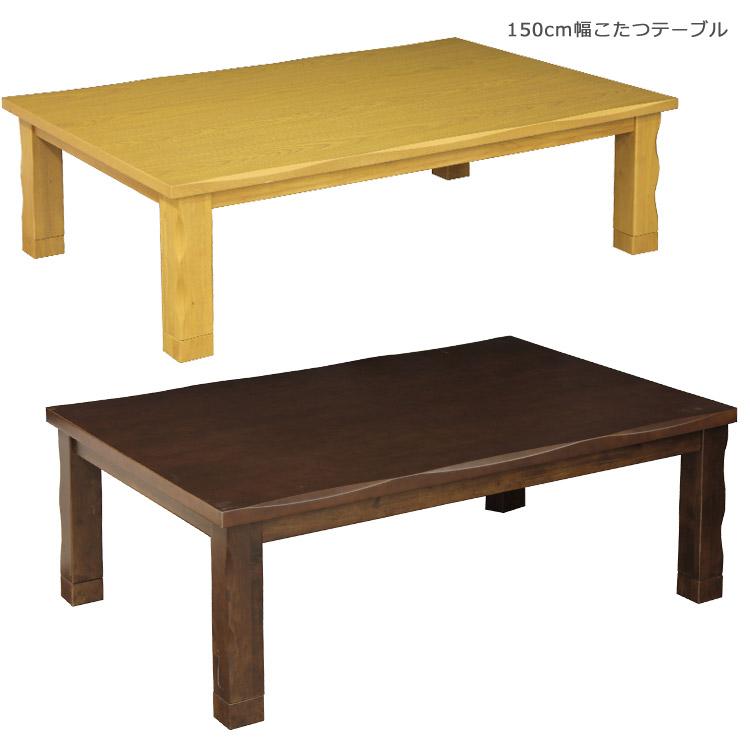 こたつ本体 テーブルのみ コタツテーブル こたつ こたつテーブル 家具調こたつ 幅150cm 暖卓 こたつ本体のみ コタツ本体 テーブル ブラウン 座卓 座卓テーブル 和風モダン ライトブラウン なぐり加工 継ぎ脚 高さ調整 継脚付き