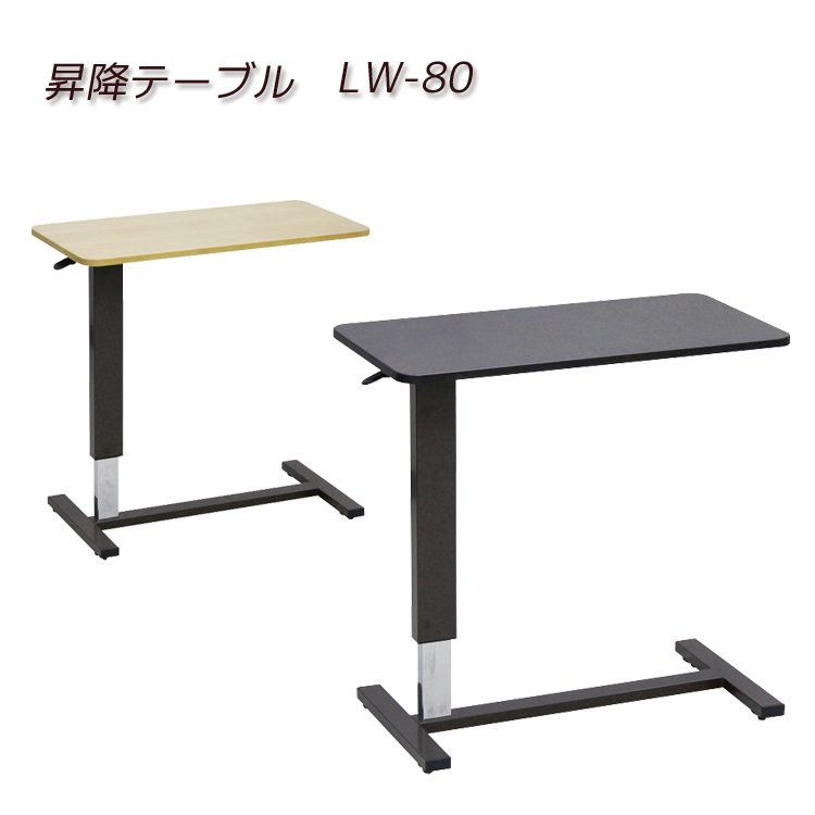 【最大15%OFFクーポン!】sale セール! 昇降テーブル LW-80 リクライニングベッド用 リクライニングベッド用テーブル ベッド用テーブル ベッド用 ガス圧昇降 木製 ナチュラル テーブル 食卓 食卓テーブル
