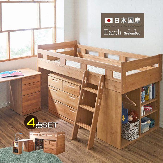 [ 11%OFFクーポンあり ] ロフトベッド システムベッド 国産 日本製 ロータイプ 学習机 チェスト ラック 多機能ロフトベッド システムデスク 机 ロフトベット すのこベッド すのこベット システムベット ベッド ベット シングルベッド シングルベット エコ仕様