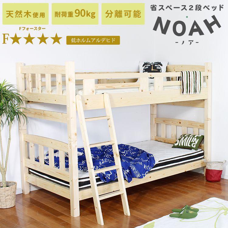 [ 11%OFFクーポンあり ] 二段ベッド 2段ベッド ロータイプ コンパクト 分割 セパレート 大人用 マットレス 天然木 シングルベッド ベッド 二人用 2人 すのこベッド スノコベッド すのこ スノコ ベッド 木製 木 二段 子供部屋 子ども部屋 子ども 寮 シングル お祝