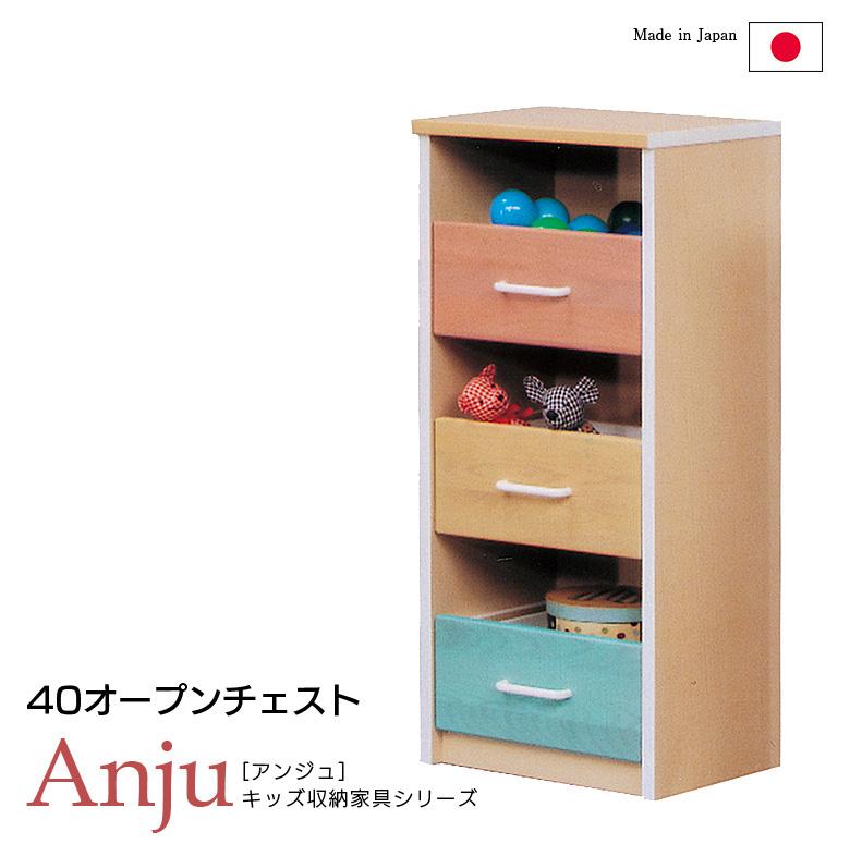 チェスト 幅40cm Anju アンジュ 3段 タンス キッズ キッズ収納 キッズ家具 キッズ用