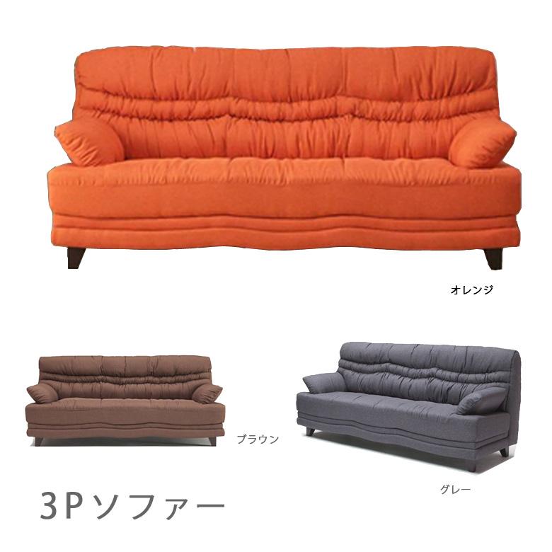 ソファー 3Pソファー 3人掛け おしゃれ ファブリック ギャザー 広い 座面 幅197cm オレンジ ブラウン グレー 高級感 木製脚 座り心地 疲れにくい ポケットコイル シリコンフィル