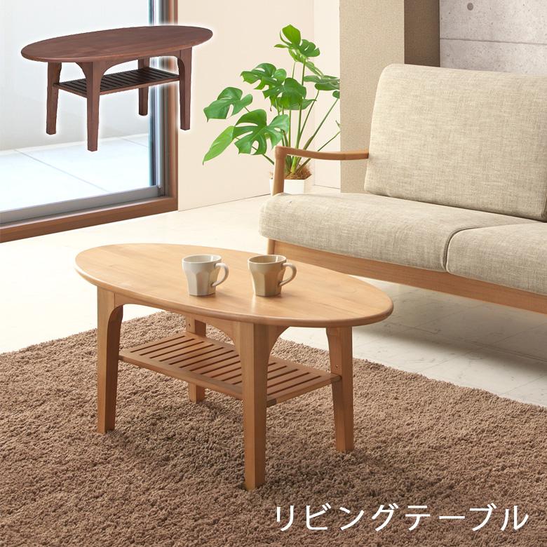 リビングテーブル 北欧 おしゃれ 楕円 棚付き 木製 無垢材 アルダー センターテーブル ローテーブル 木製ローテーブル センターテーブル テーブル 座卓