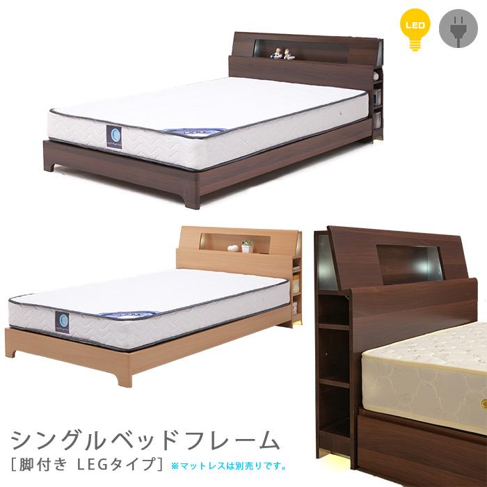 ベッド ベッドフレーム シングル 照明 足元 間接照明 LED 収納 棚 本棚 コンセント シングルサイズ シングルベッド ベット シンプル ブラウン ナチュラル 北欧 おしゃれ