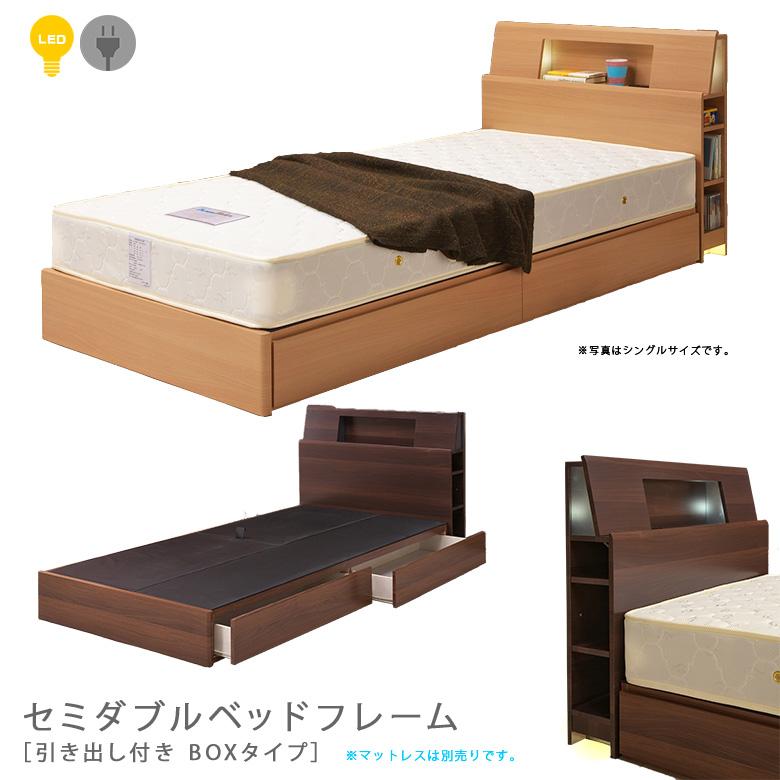 ベッド ベッドフレーム セミダブル セミダブルサイズ セミダブルベッド ベット BOX 照明 足元 間接照明 LED 収納 引き出し付き 引出し 棚 本棚 コンセント ブラウン ナチュラル 北欧 おしゃれ