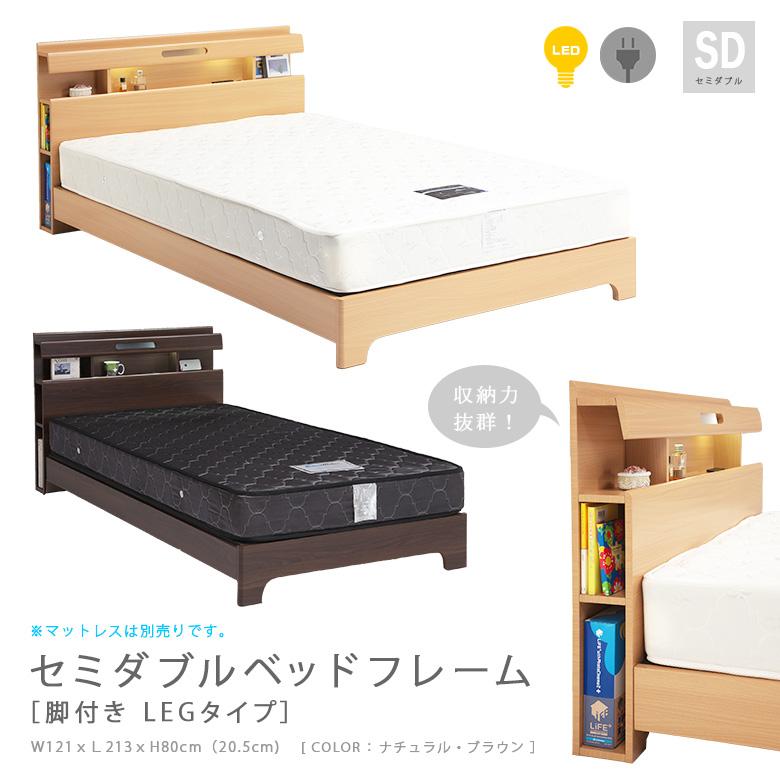 ベッド ベッドフレーム セミダブル 収納付き セミダブルサイズ セミダブルベッド セミダブルベット ベット シンプル 照明 照明付 LED ブラウン ナチュラル