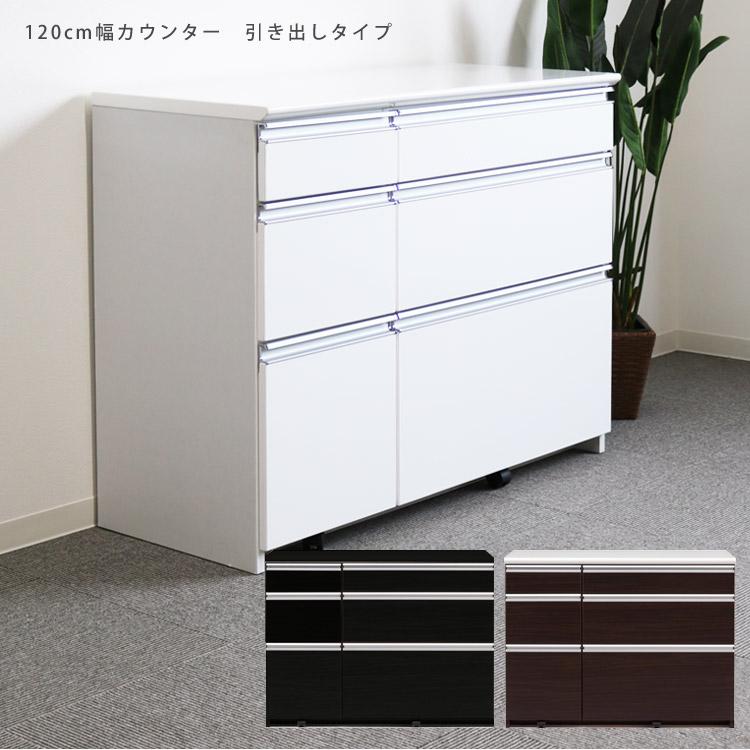 キッチン収納 カウンター キッチンカウンター キャビネット キッチンキャビネット 食器棚 キッチンボード 幅120cm 引出し 引出し収納 コンセント付き モダン シンプル おしゃれ 選べる3色 ホワイト 白 ブラウン ブラック 黒 送料無料 開梱設置