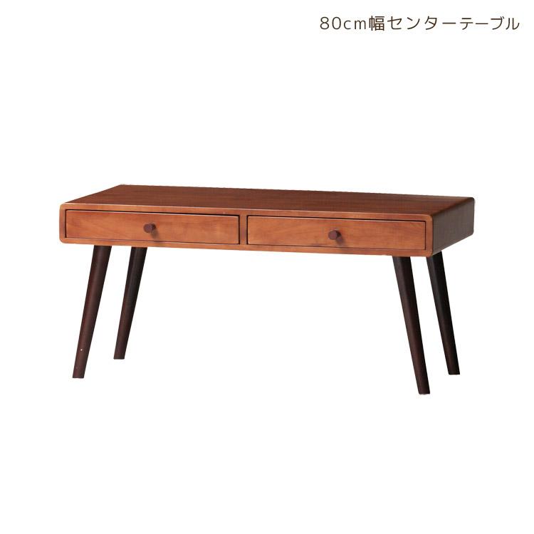 テーブル センターテーブル ローテーブル カフェテーブル リビングテーブル 引き出し付き 木製テーブル 木製