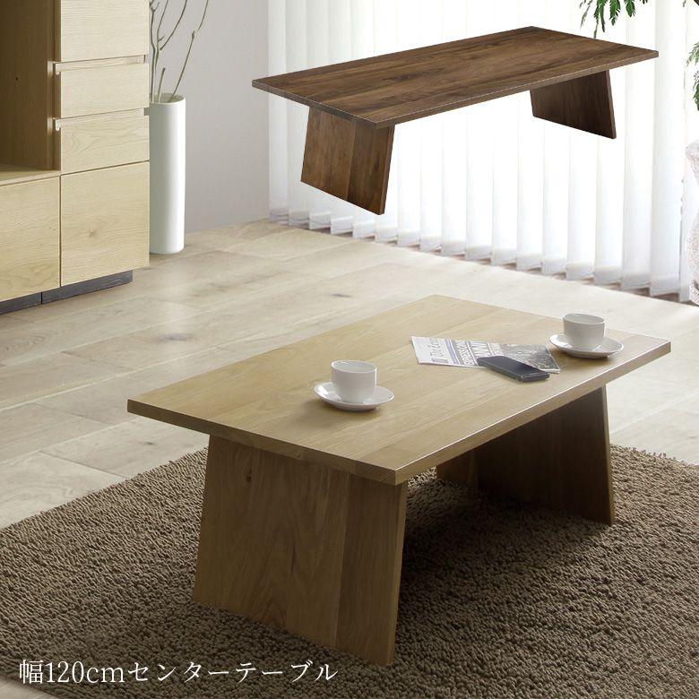 テーブル センターテーブル 幅120cm ローテーブル 座卓 シンプル コンパクト 国産 日本製 リビングテーブル カフェテーブル ホワイトオーク ナチュラル ウォールナット ブラウン 選べる2色 木製 木製テーブル おしゃれ 北欧