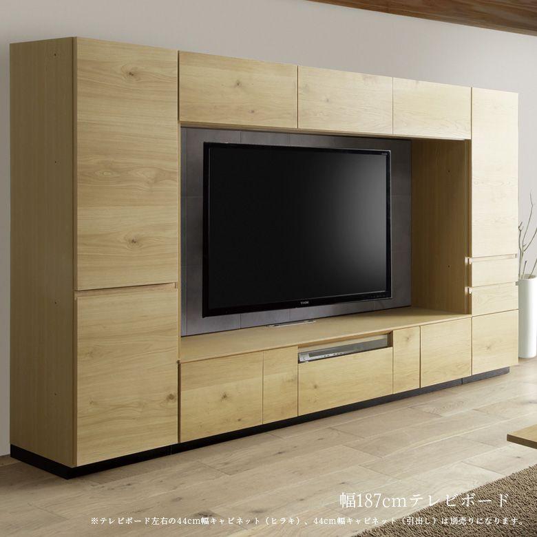 テレビボード テレビ台 ハイタイプ 完成品 大型テレビ対応 リビング収納 幅190cm キャビネット AV収納 国産 日本製 リビングボード ホワイトオーク ナチュラル ウォールナット ブラウン 選べる2色 木製 木製収納 おしゃれ 北欧 フルスライドレール 引き出し 送料無料