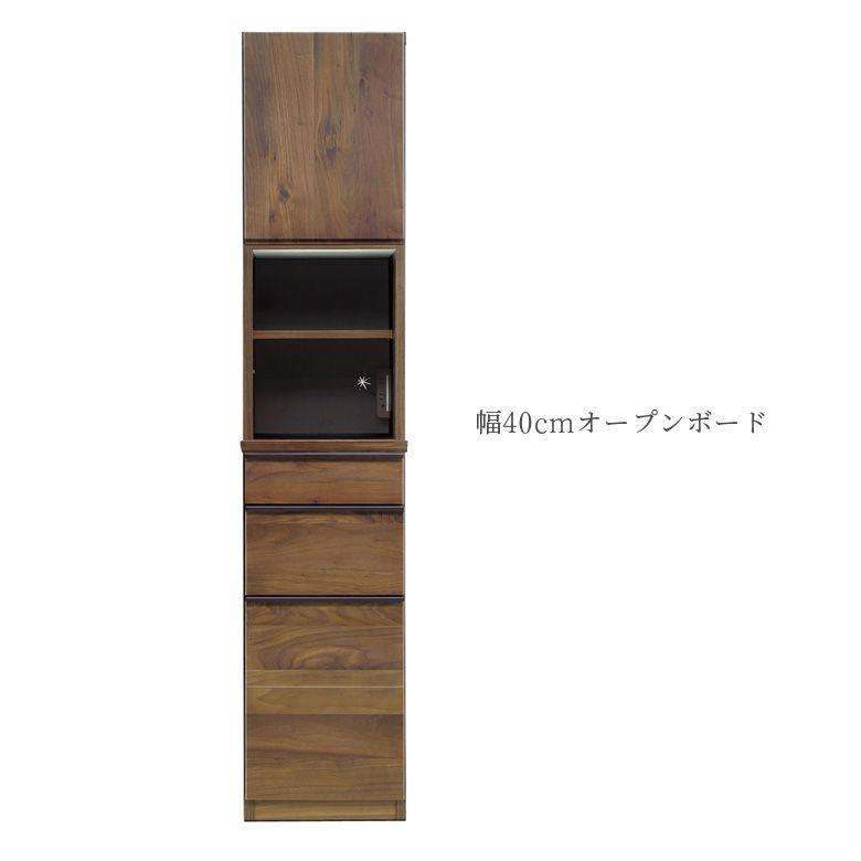 キッチン収納 食器棚 スリム キッチンボード オープンボード カップボード 幅40cm モイス付き ダイニングボード 引出し付き 可動棚 国産 日本製 木製収納 木製 モダン シンプル おしゃれ 選べる2色 ナチュラル ブラウン ウォールナット ホワイトオーク 送料無料 開梱設置
