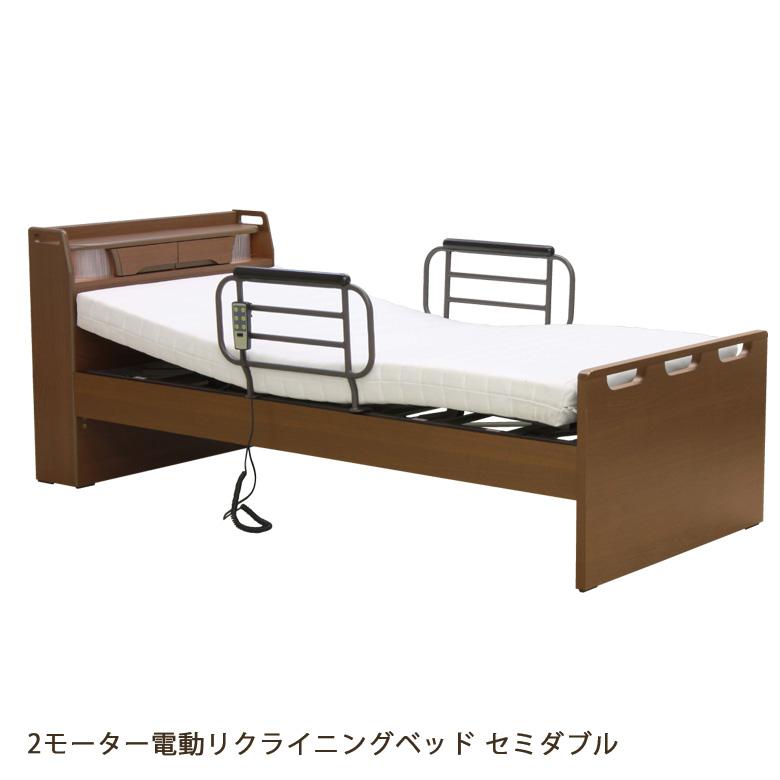 電動リクライニングベッド 電動ベッド セミダブル 介護 介護ベッド 宮付き ライト付き コンセント付き 2モーター リクライニングベッド 高さ調整可 セミダブルベッド 木製ベッド おすすめ 木製 ベッドフレーム ベッド ミドルブラウン