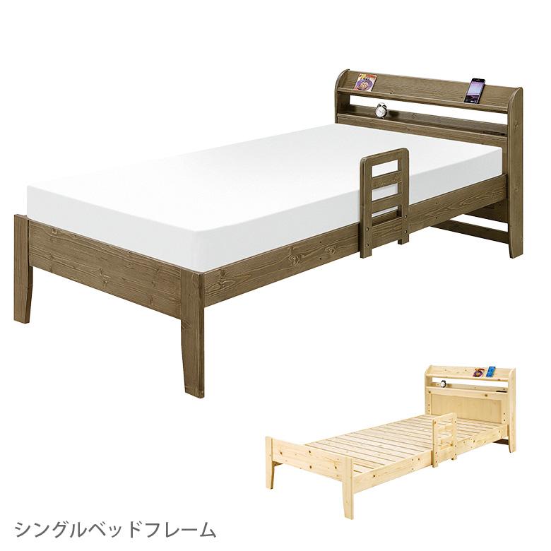 ベッド シングルベッド おしゃれ ベッドフレーム シングル 手すり 1本付 高さ3段階 すのこ パイン 木製 棚付 2口 コンセント付き 宮付き 選べる2色 ナチュラル ブラウン モダン 北欧