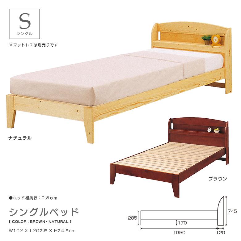 [ 12%offクーポン配布中! ] ベッド シングルベッド おしゃれ ベッドフレーム シングル すのこ パイン 木製 棚付 宮付き 選べる2色 ナチュラル ブラウン モダン 北欧