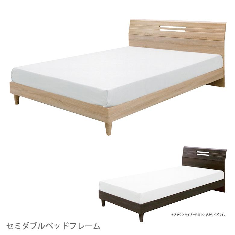 ベッド セミダブルベッド セミダブル 木製 ベッドフレーム ヴィンテージ ダメージ加工 おしゃれ スタイリッシュ 選べる2色 ナチュラル ブラウン モダン 北欧