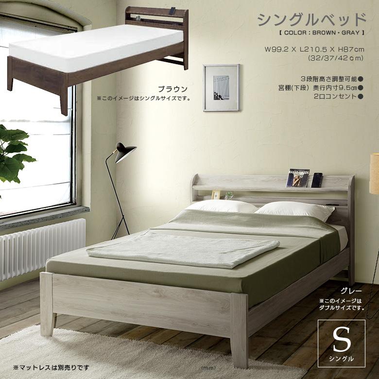 ベッド シングルベッド ベッドフレーム シングル 3段階高さ調節 脚付き 宮棚付 2口コンセント おしゃれ シンプル シック モダン スタイリッシュ 選べる2色 ブラウン グレー 北欧