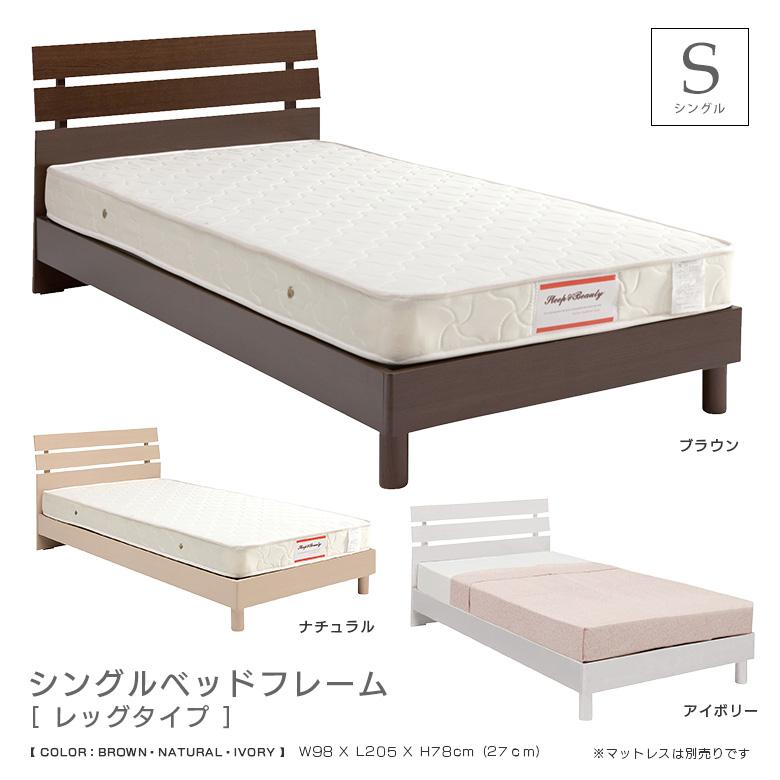 ベッド シングルベッド シングル ベッドフレーム フレームのみ 脚付きベッド 脚付き レッグタイプ 木製 木目 MDF 選べる3色 ブラウン ナチュラル アイボリー カジュアル おしゃれ 新生活 1人暮らし 引っ越し モダン 北欧