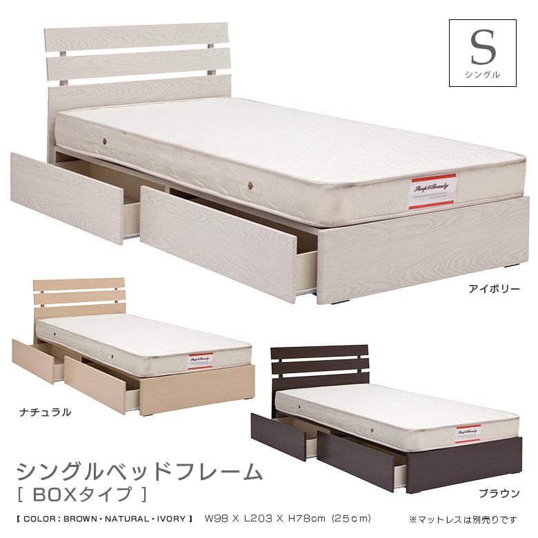 ベッド シングルベッド シングル ベッドフレーム フレームのみ 引出し付き ボックス BOXタイプ スライドレール付 木製 木目 MDF 選べる3色 ブラウン ナチュラル アイボリー カジュアル おしゃれ 新生活 1人暮らし モダン 北欧