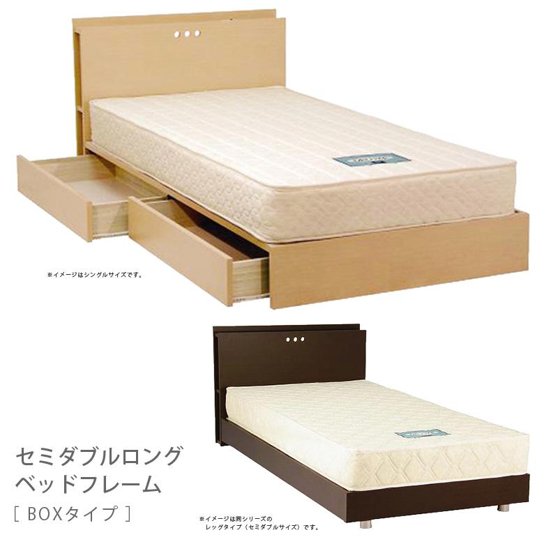 国産 ベッドフレーム ベッド セミダブルベッド 長めのベッド ロングサイズ セミダブル 収納ベッド 引出し付き スライドレール 収納 コンセント付き ライト付き ちょい棚付き ヘッドサイド棚 木製 選べる2色 ライト ダーク