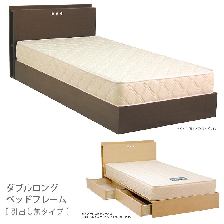 国産 ベッドフレーム ベッド 長めのベッド ロングサイズ ダブル コンセント付き ライト付き ちょい棚 ヘッドサイド棚 おしゃれ ダブルベット フレームのみ 選べる2色 ダーク ライト シック モダン 北欧
