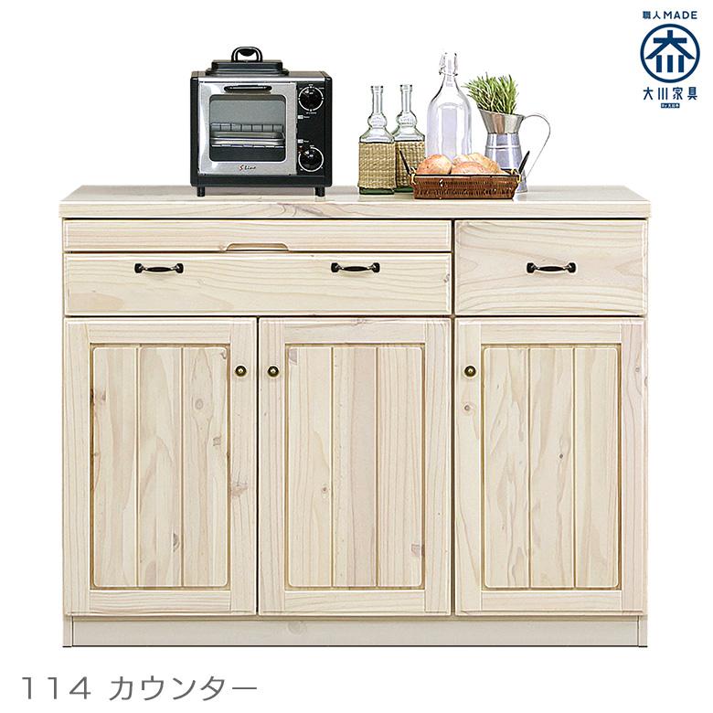 国産 キッチンカウンター カウンター パイン 無垢材 ワゴン ダイニングテーブル 幅115cm 収納 間仕切り スライドテーブル カウンター キッチン収納 キッチンボード 引出し付き 木製 ホワイト 白 日本製 大川家具 新生活 開梱設置