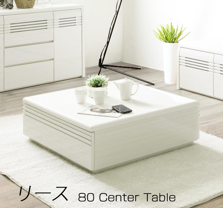 センターテーブル おしゃれ ローテーブル ガラス 白 正方形 ホワイト 北欧 引き出し 引出し 鏡面 超激安 鏡面ホワイト テーブル 幅80cm デザイナーズ 正方形テーブル リビングテーブル リビング 光沢 ツヤあり 収納 木製テーブル 低価格 座卓