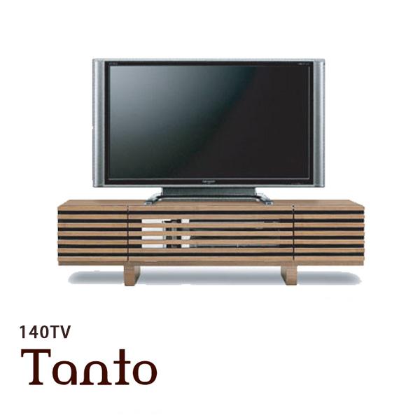 テレビボード テレビ台 ローボード 幅140cm TVB TV台 TVボード テレビラック TVラック AVラック AVボード AV収納 おしゃれ デザイナーズ ウォールナット 前面格子型 引出し 格子 和風 格子 シック モダン ブラウン