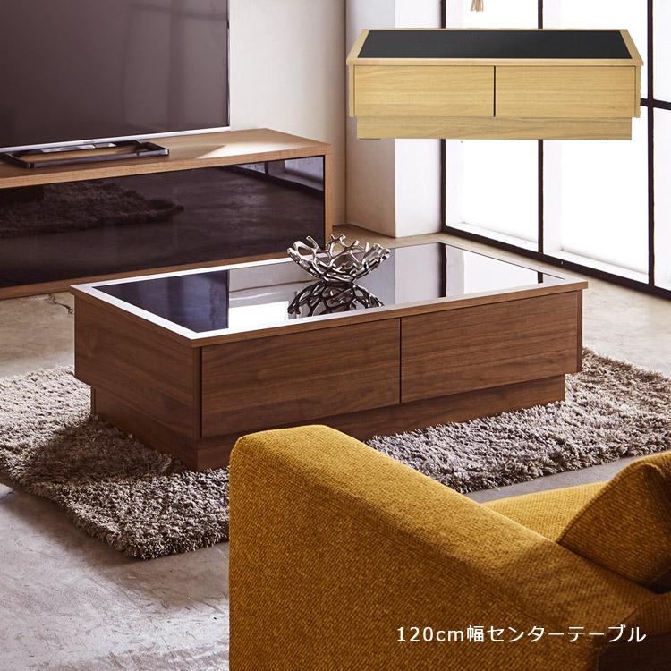 センターテーブル ガラス おしゃれ 収納 引き出し ウォールナット ローテーブル リビングテーブル テーブル 高級感 幅120cm 座卓 シンプル 国産 完成品 日本製 コーヒーテーブル オーク ナチュラル ブラウン 木製 北欧 開梱設置