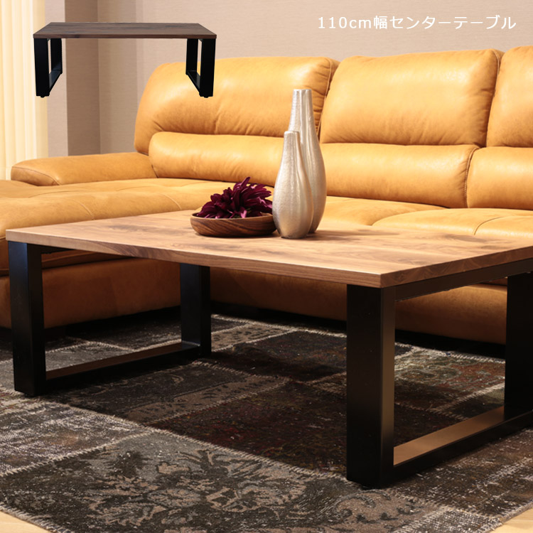 センターテーブル ウォールナット おしゃれ ローテーブル 北欧 幅110cm 座卓 シンプル 国産 日本製 高級感 無垢 リビングテーブル コーヒーテーブル ナチュラル ブラウン ブラック 木製 アイアンテーブル テーブル 開梱設置