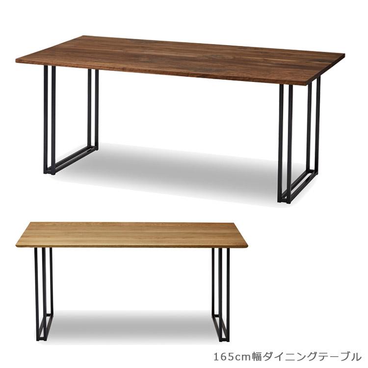 開梱設置無料 食卓 テーブル ダイニングテーブル 食卓テーブル 木製 165 165cm幅 アイアン スチール 無垢 ウォールナット オーク 幅165cm おしゃれ 北欧 シンプル 国産 日本製 高級感 ナチュラル ブラウン ブラック 鉄脚 オイル塗装