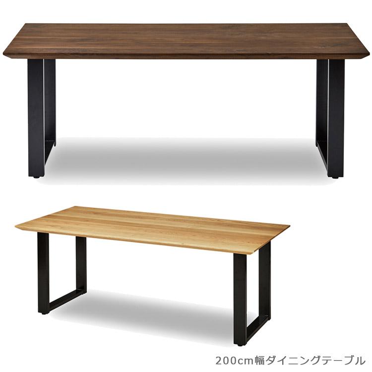 開梱設置無料 食卓テーブル 無垢材 木製テーブル 200cm 長方形 北欧 ダイニングテーブル テーブル ウッドテーブル ウォールナット オーク ダイニング 200 200cm幅 アイアン スチール 国産 日本製 ナチュラル ブラウン ブラック 鉄脚
