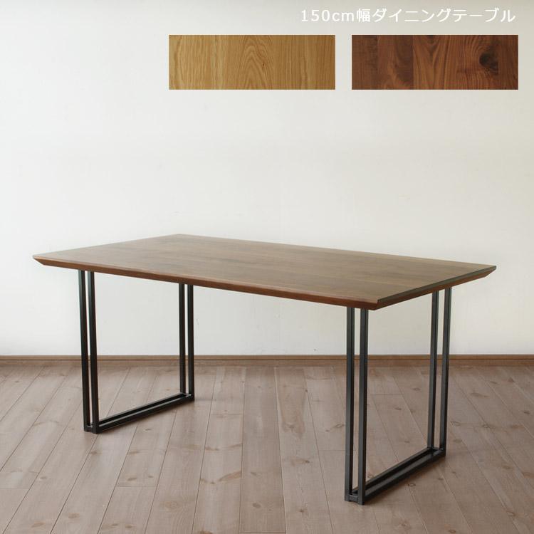 開梱設置無料 テーブル 北欧 おしゃれ ダイニングテーブル 無垢材 ダイニング 食卓テーブル 木製テーブル 150 ウォールナット オーク 150cm幅 アイアン スチール 150cm 国産 日本製 ナチュラル ブラウン 食卓