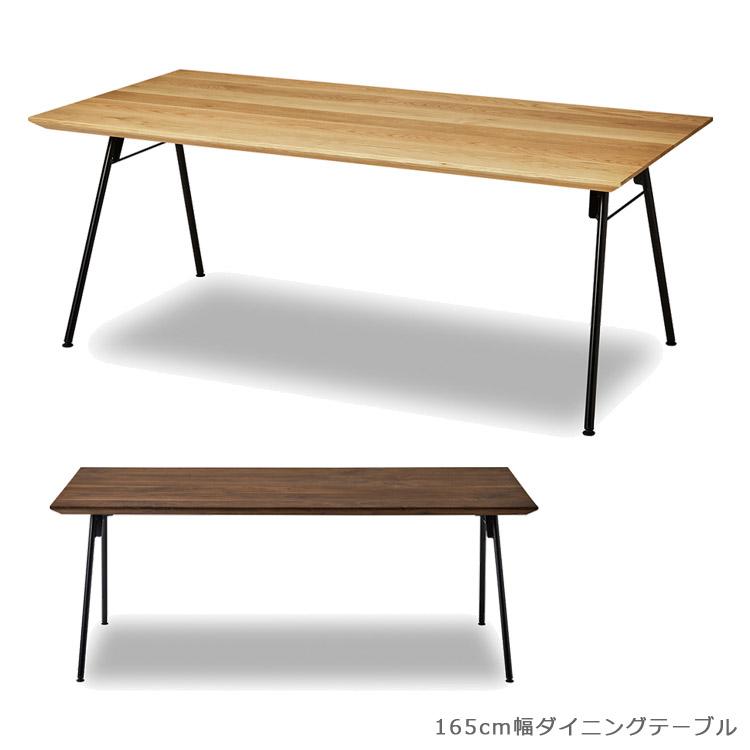 開梱設置無料 リビングテーブル 無垢材 おしゃれ 長方形 国産 北欧 ダイニングテーブル テーブル 木製テーブル 食卓テーブル ウォルナット オーク ダイニング 165 165cm幅 アイアン 165cm 日本製 ナチュラル ブラウン ブラック 食卓